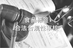 食品标签全套合法合规性审核