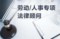 劳动人事专项法律顾问咨询